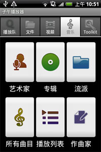子午播放器 Meridian V2.4.8 for Android
