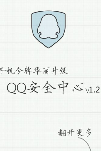 QQ安全中心 v1.2 for Android