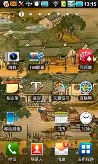 清明上河图动态壁纸 V1.0 for Android下载