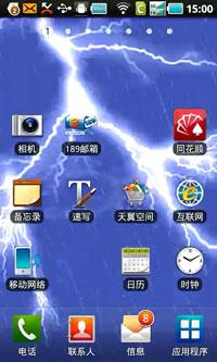 闪电风暴动态壁纸 v2.1 for Android下载