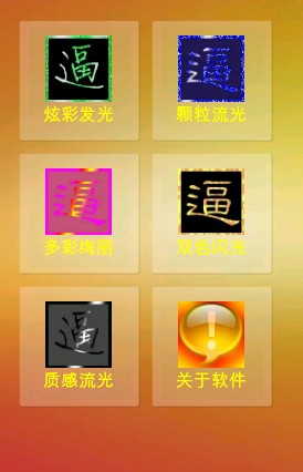 QQ炫彩头像制作 v1.4 for Android
