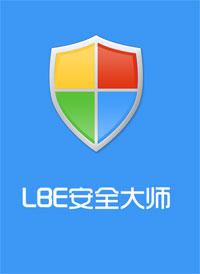 LBE安全大师 v4.3.2738 正式版