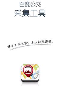 公交大富翁采集器 v1.0 for Android