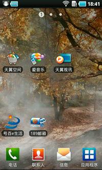 迷雾森林动态壁纸 v1.0下载