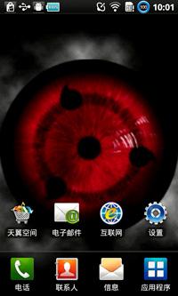 写轮眼动态龙8国际娱乐官网下载 Sharingan v3.0下载