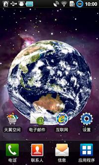 旋转地球动态壁纸 v1.4