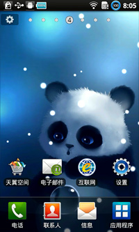 萌版熊猫动态壁纸 v1.1.6