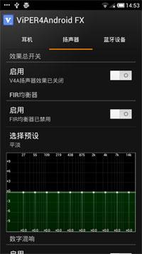 ViPER4 音效插件 v2.0.0.3 XHiFi版