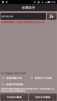 Android 抢票助手 V1.0.6