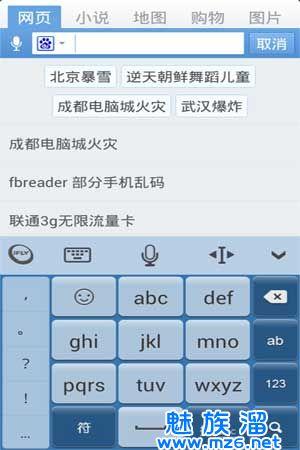 讯飞平板输入法 v2.0 pad版_桌面美化_魅族溜[手机版]