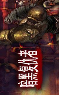 暗黑复仇者 v1.0.6 中文最新版
