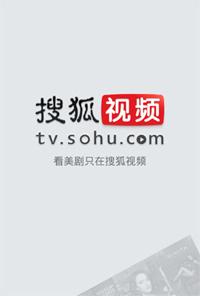 搜狐视频手机版 SohuTV v3.5