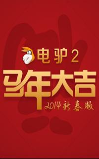 电驴2TV版 v2.0.0 官网最新版