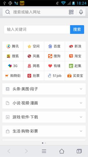 2014 安卓浏览器下载排行榜
