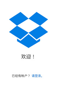 Dropbox v2.3.12 中文版