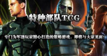 特种部队TCG
