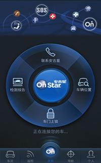 安吉星手机应用(OnStar) v4.1.0