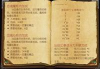 魔域口袋版幻兽星级与战斗力解析