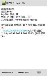 KSWEB开源服务器 v3.10 汉化破解版
