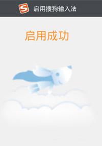 搜狗TV输入法 v4.7.5
