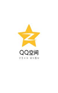 QQ空间手机版 v4.6.4 最新版