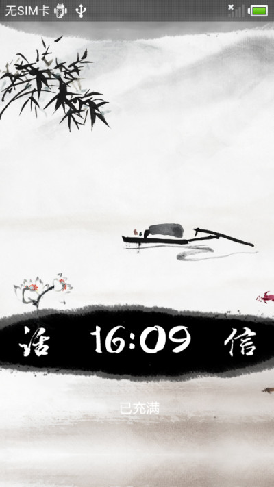 水墨v4版 for 小米主题下载